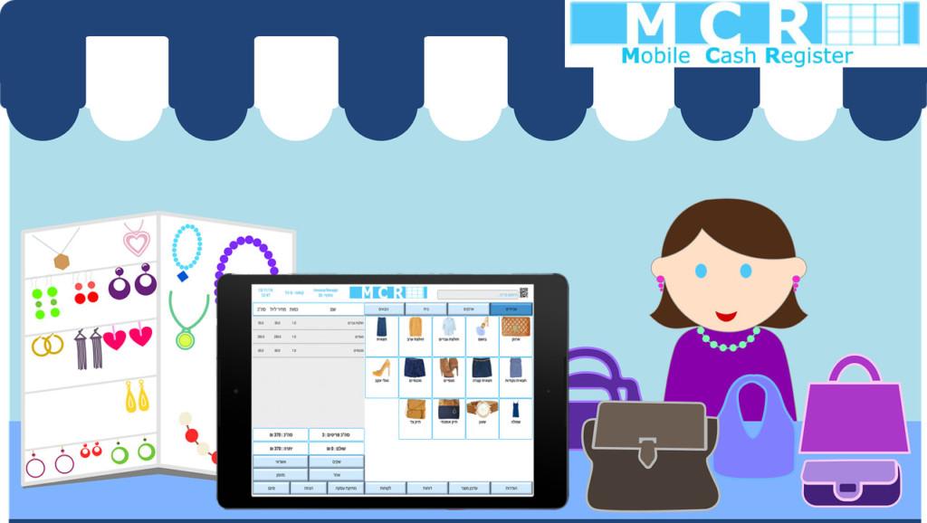 אפליקציית קופה רושמת MCR
